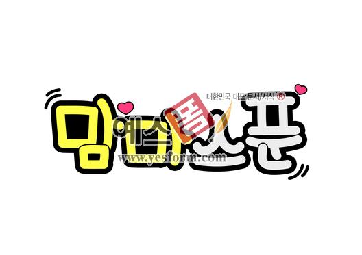 미리보기: 맘마스푼 - 손글씨 > POP > 기타