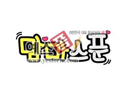 섬네일: 맘마스푼 - 손글씨 > POP > 기타
