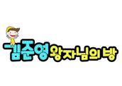 김준영 왕자님의 방(방문)