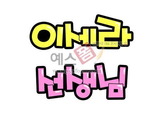 미리보기: 이세라선생님 - 손글씨 > POP > 유치원/학교