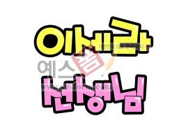 섬네일: 이세라선생님 - 손글씨 > POP > 유치원/학교