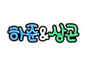 하준&상곤(방문, 놀이방)