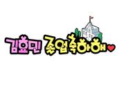 김효민 졸업축하해 ♥(학교, 유치원, 졸업, 축하)