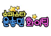 슈퍼스타 윤송민 화이팅(응원문구)