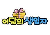 이달의 생일자(축하, 생일, 선물)