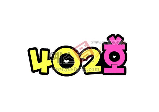 미리보기: 402호 - 손글씨 > POP > 문패/도어사인