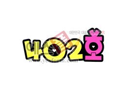 섬네일: 402호 - 손글씨 > POP > 문패/도어사인