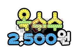 섬네일: 옥수수 2,500원(메뉴, 음식) - 손글씨 > POP > 음식점/카페