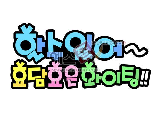 미리보기: 할수있어~효담효은화이팅!!(응원) - 손글씨 > POP > 응원피켓
