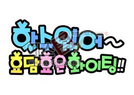 섬네일: 할수있어~효담효은화이팅!!(응원) - 손글씨 > POP > 응원피켓