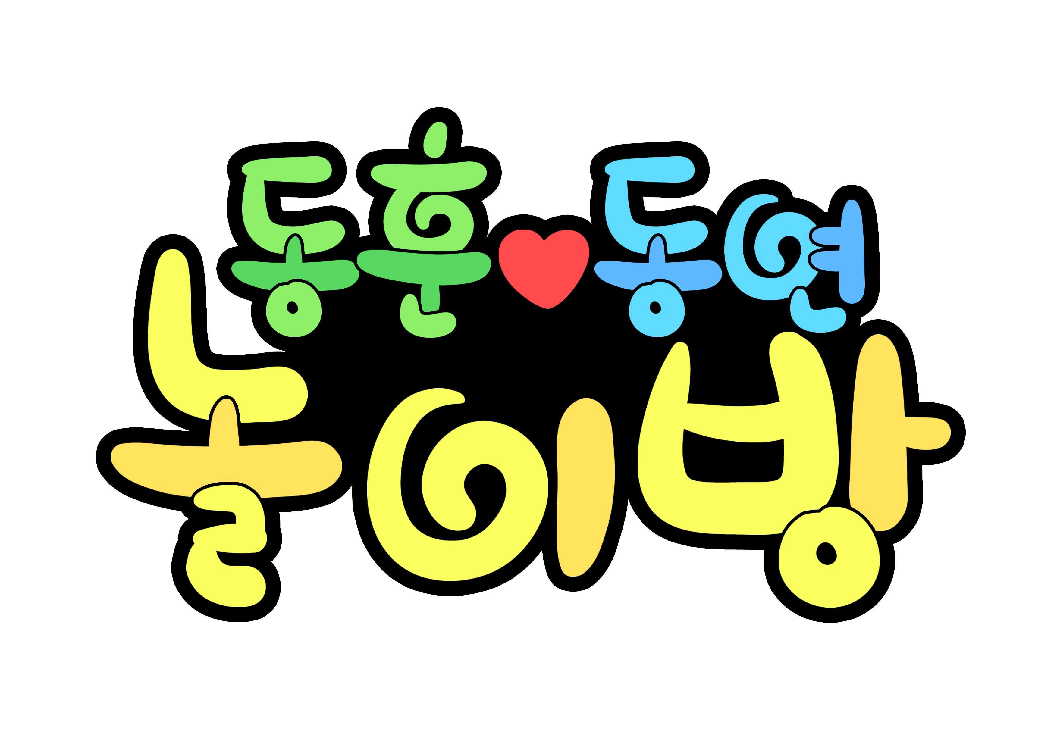 동훈♥동연 놀이방(문패)