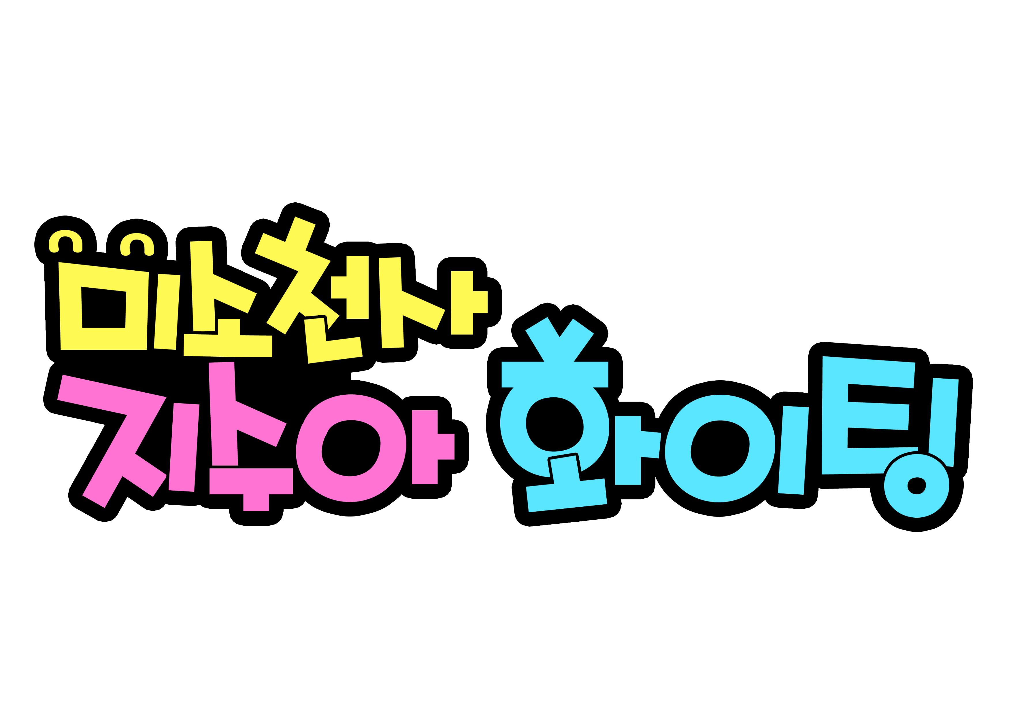 미소천사 지수아 화이팅