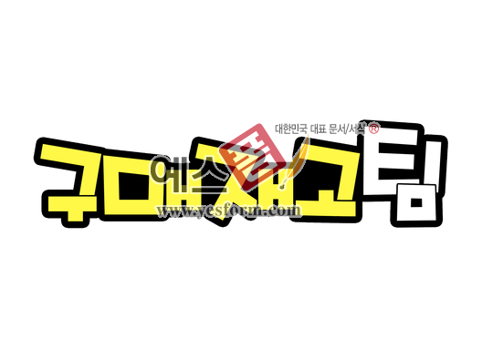 미리보기: 구매재고팀(부서) - 손글씨 > POP > 기타