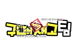 섬네일: 구매재고팀(부서) - 손글씨 > POP > 기타