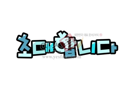 미리보기: 초대합니다 (초청,invite) - 손글씨 > POP > 기타