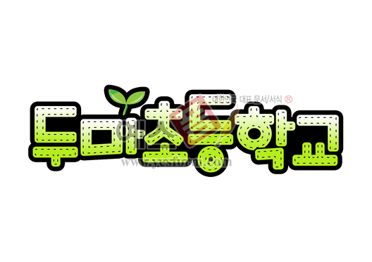 미리보기: 두마초등학교 (명패,간판) - 손글씨 > POP > 문패/도어사인