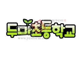 섬네일: 두마초등학교 (명패,간판) - 손글씨 > POP > 문패/도어사인