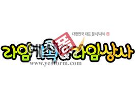 섬네일: 라임기획&라임상사 (회사명,문패,간판) - 손글씨 > POP > 문패/도어사인