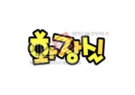 섬네일: 화장실 - 손글씨 > POP > 문패/도어사인