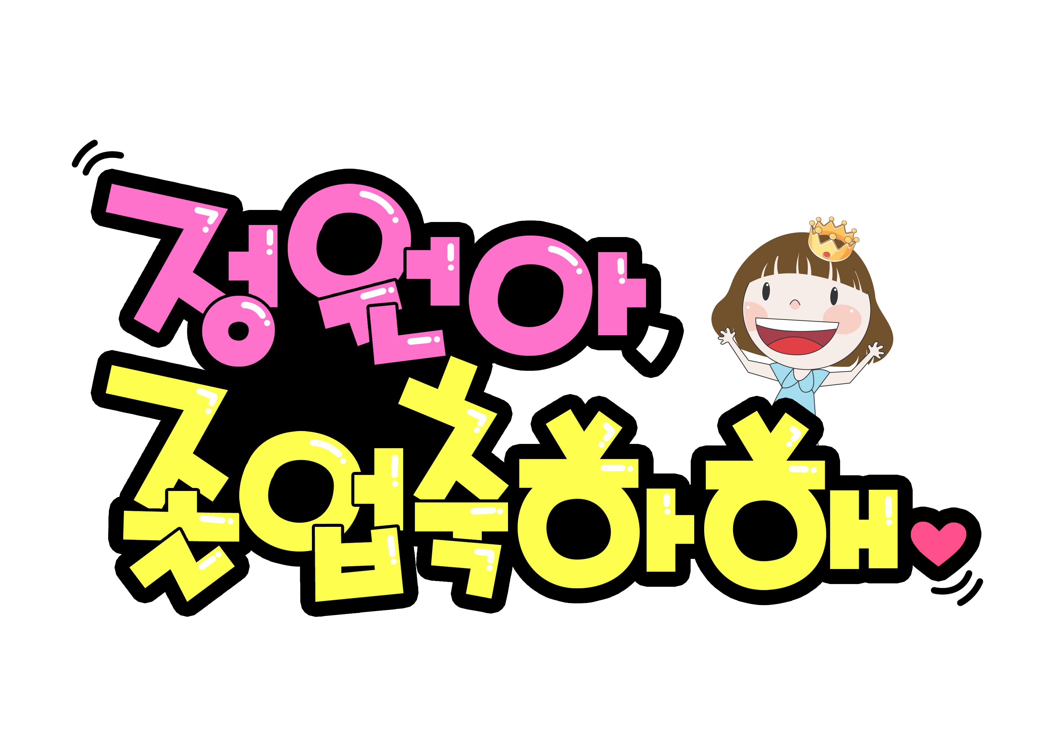 정원아, 졸업축하해♡(학교, 졸업)