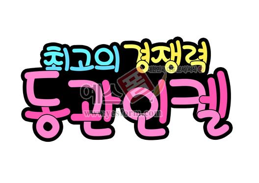 미리보기: 최고의경쟁력동관인켈(간판) - 손글씨 > POP > 문패/도어사인