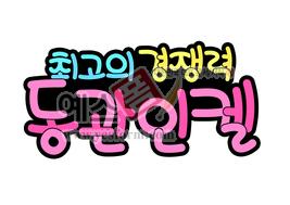 섬네일: 최고의경쟁력동관인켈(간판) - 손글씨 > POP > 문패/도어사인