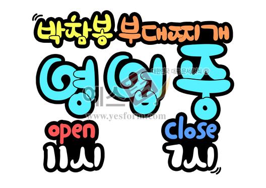 미리보기: 박참봉부대찌개  영업중 - 손글씨 > POP > 음식점/카페