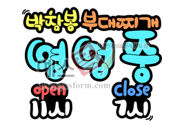 섬네일: 박참봉부대찌개  영업중 - 손글씨 > POP > 음식점/카페