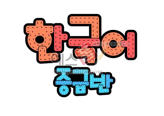 미리보기: 한국어 중급반 - 손글씨 > POP > 문패/도어사인