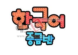 섬네일: 한국어 중급반 - 손글씨 > POP > 문패/도어사인