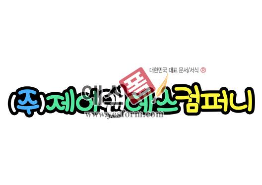 미리보기: (주)제이앤에스컴퍼니(간판) - 손글씨 > POP > 문패/도어사인