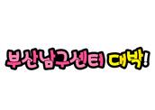 부산남구센터 대박!