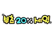 부츠 20% 세일(판매, 광고) ...