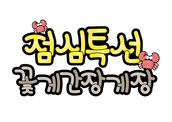 점심특선 꽃게간장게장(메뉴) ...