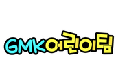 GMK어린이팀