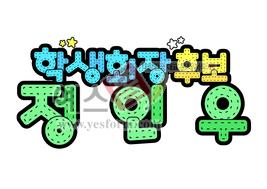 섬네일: 학생회장 후보 정인우(선거) - 손글씨 > POP > 유치원/학교