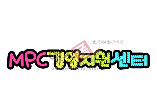 미리보기: MPC경영지원센터 - 손글씨 > POP > 문패/도어사인