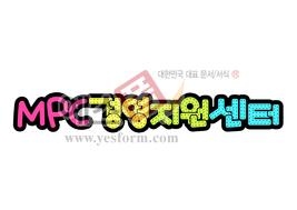 섬네일: MPC경영지원센터 - 손글씨 > POP > 문패/도어사인