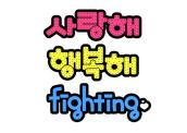 사랑해 행복해 fighting!