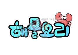 섬네일: 해물요리(메뉴) - 손글씨 > POP > 음식점/카페