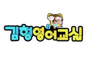 김형영어교실(간판)