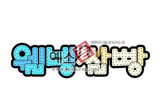 미리보기: 웰빙쌀빵(메뉴) - 손글씨 > POP > 음식점/카페