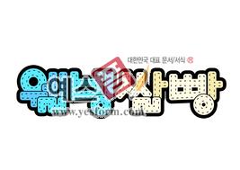 섬네일: 웰빙쌀빵(메뉴) - 손글씨 > POP > 음식점/카페