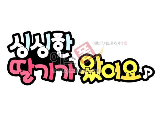 미리보기: 싱싱한 딸기가 왔어요~(판매, 광고) - 손글씨 > POP > 음식점/카페