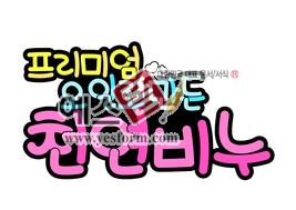 섬네일: 프리미엄 오일로 만든 천연비누(판매, 광고) - 손글씨 > POP > 기타