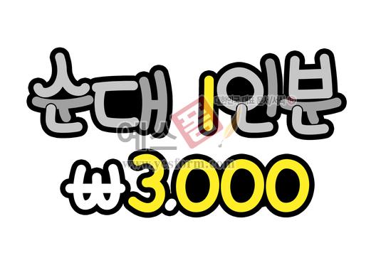 미리보기: 순대 1인분 3천원(메뉴) - 손글씨 > POP > 음식점/카페
