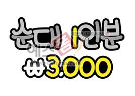 섬네일: 순대 1인분 3천원(메뉴) - 손글씨 > POP > 음식점/카페