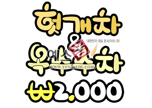 미리보기: 헛개차&옥수수차 2000원(메뉴,판매) - 손글씨 > POP > 음식점/카페