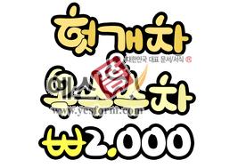 섬네일: 헛개차&옥수수차 2000원(메뉴,판매) - 손글씨 > POP > 음식점/카페