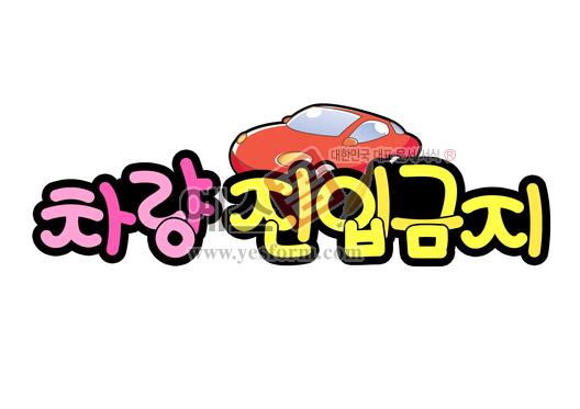 미리보기: 차량 진입금지(안내,경고) - 손글씨 > POP > 안내표지판